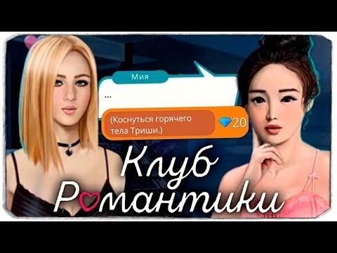 КЕКС С ТРИШЕЙ! - Клуб Романтики - Рожденная луной