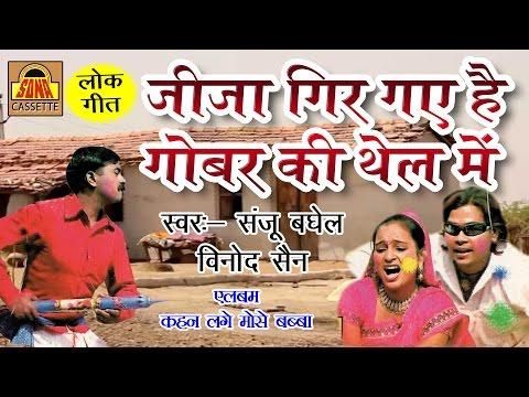 जीजा गिर गए Hai Gobar Ki Thail Mein | Best Bundelkhandi Video | Sanjo Baghel, Vinod Sen #SonaCassett