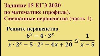 Задание 15 ЕГЭ 2019 по математике (профиль). Смешанные неравенства (часть 1).
