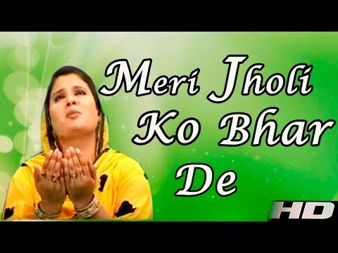 Meri Jholi Ko Bhar De (Naat) | Riya Khan | Naat e Sharif 2017 | Muslim Devotional Video | Bismillah