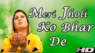 Meri Jholi Ko Bhar De Ae khuda || Gunahgaro Ka Bhi Karde Bhala || Bhar Do Jhooli || 720p