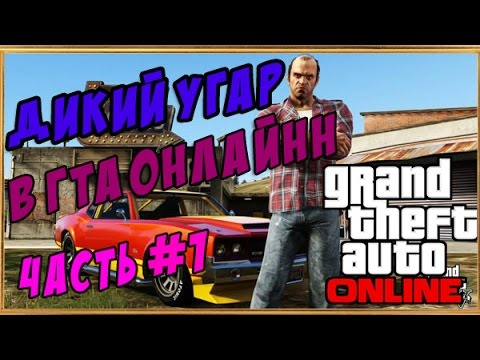 видео: Дикий угар в GTA Online#1-Начало