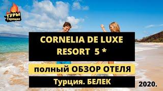 CORNELIA DE LUXE RESORT 5 Belek Турция Белек 2020 обзор отеля Корнелия Де Люкс