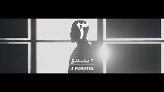 Mashrou' Leila - 3 minutes (  Official Music Video ) | مشروع ليلى - ٣ دقائق
