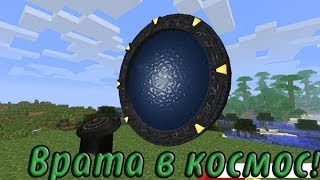 Звездные Врата Майнкрафт Обзор модов Minecraft 1.7.2