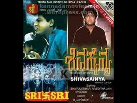 Full Kannada Movie 1996 | Shiva Sainya | Shivraj Kumar, Nivedhitha Jain.