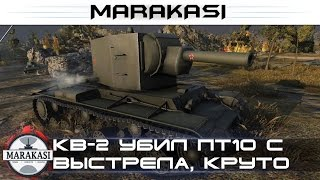 КВ-2 убил пт10 с выстрела, эпичные выстрелы на бабахах World of Tanks