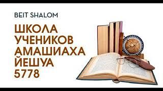 Урок 1 | ШКОЛА УЧЕНИКОВ haМАШИАХА ЙЕШУА 5778  — А.Огиенко (20.04.2018)