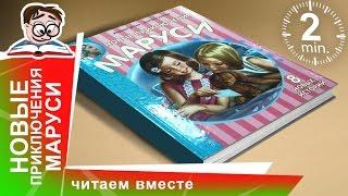 новые Приключения Маруси! Издательство
