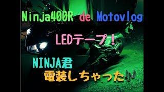 【NINJA400】NinjaにLEDテープ電装してみたよ!そのやり方は…こんな感じ(笑)【モトブログ】