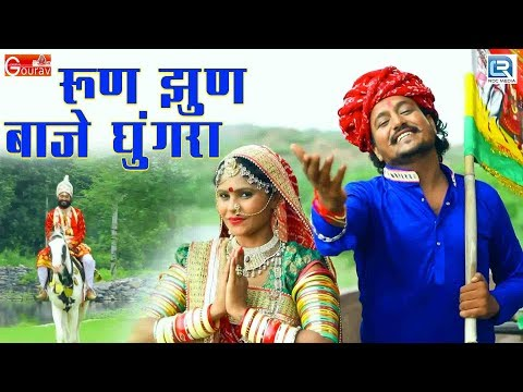 Ramdevji Dance Song - रूण झुण बजे घुंघरा | Mohit Raj | New Marwadi DJ Song | RDC Rajasthani
