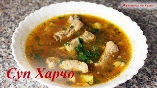 Суп Харчо. Очень Вкусный Грузинский Суп Простой Рецепт