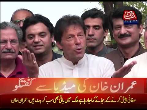Islamabad:Chairman PTI Imran Khan Addressing Media
