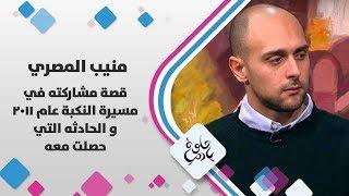 منيب المصري - قصة مشاركته في مسيرة النكبة عام 2011 و الحادثه التي حصت معه