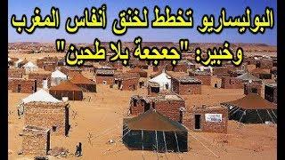 البوليساريو تخطط لخنق أنفاس المغرب .. وخبير: