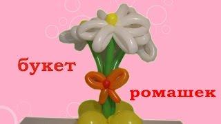 Большая ромашка Букет цветов из воздушных шаров на подставке Flowers of balloons