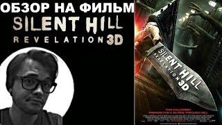 """Трэш-Обзор на фильм """"Сайлент Хилл 2"""" (Silent Hill: Revelation 3D)"""