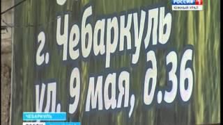 Обманутые дольщики в Чебаркуле