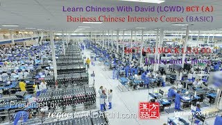 Basic Business Chinese Intensive Course BCT (A)-Read &Write L3 Q 00 Visit Factory in China