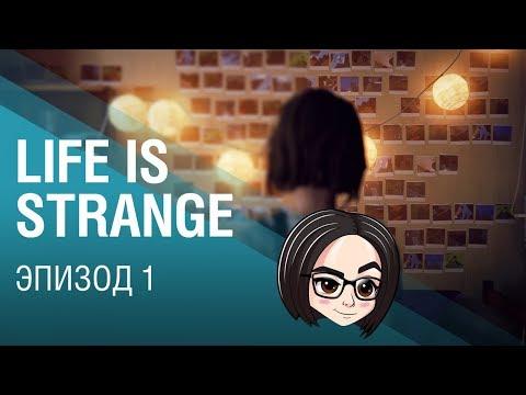 Life is Strange | Эпизод 1 thumbnail