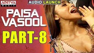 Paisa Vasool Audio Launch Part-8 || Balakrishna || Puri Jagannadh || ShriyaSaran