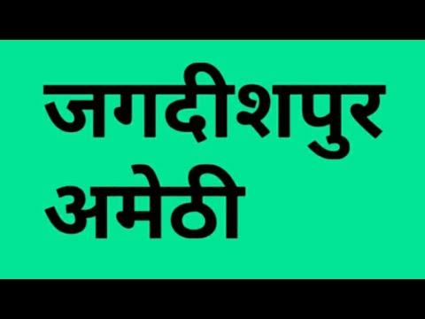 जगदीशपुर अमेठी Jagdishpur Amethi {Apna Sultanpur}