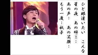 詩吟・歌謡吟「星空の秋子(氷川きよし)」仁井谷俊也