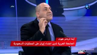 أزمة الرياض وطهران - الجامعة العربية تدين اعتداء ايران على  الممثليات السعودية - في تقرير جمال سواعد