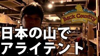 日本の山では、アライテントをお勧めしている理由 !BC穂高 thumbnail