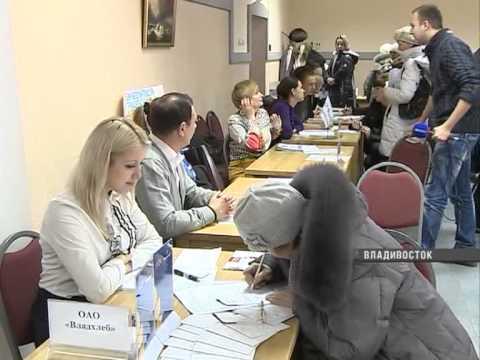 Во Владивостоке прошла ярмарка вакансий для инвалидов