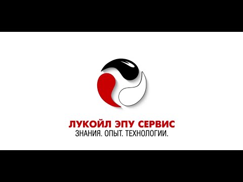 ЛУКОЙЛ ЭПУ Сервис