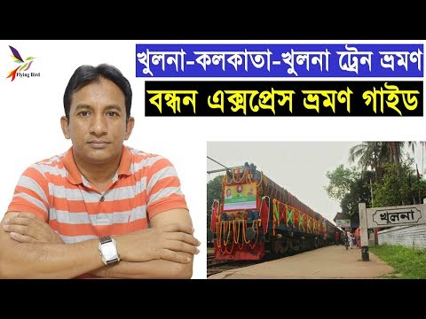 Bandhan Express Travel Guide | Khulna-Kolkata-Khuln Tour by Train | Alimur Reja | thumbnail