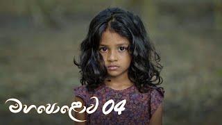 Mahapolowa | Episode 04 - (2021-01-02) | ITN Thumbnail