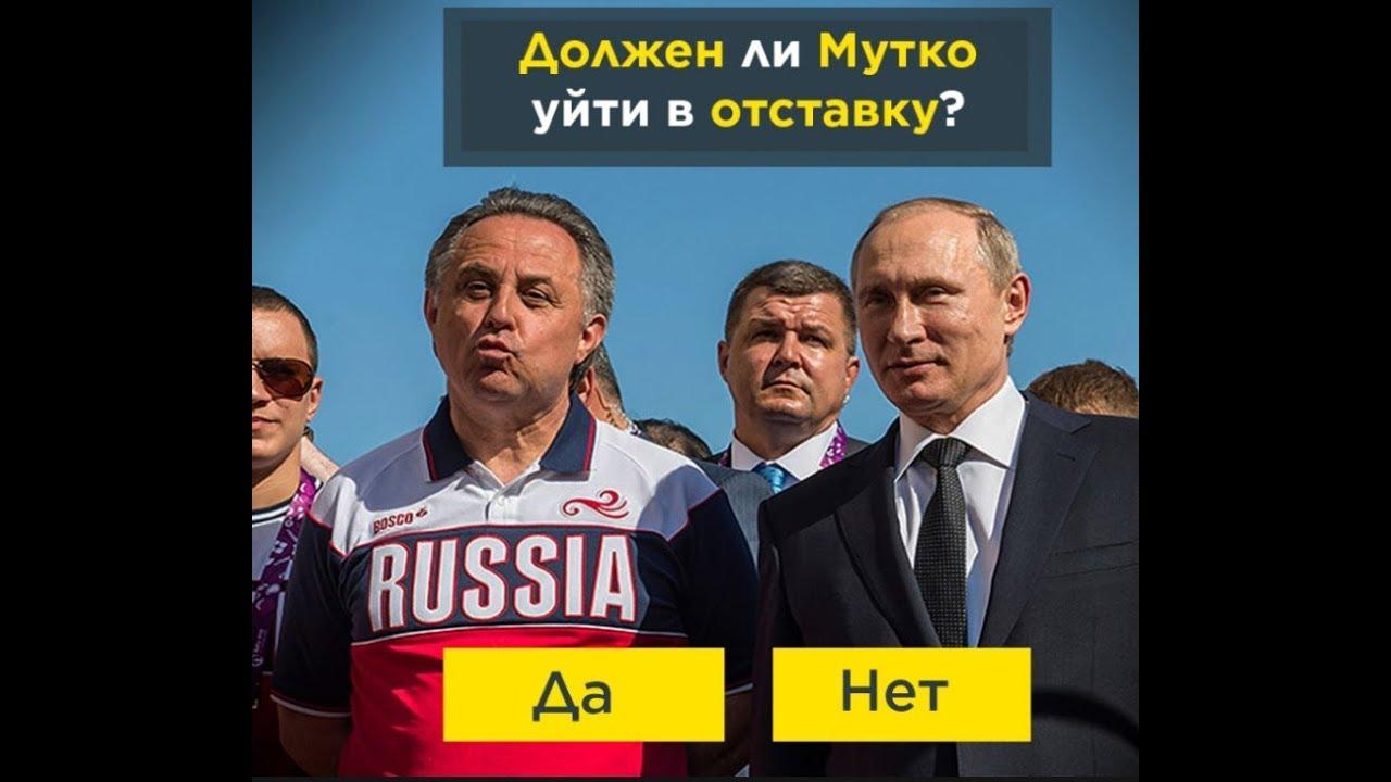 Петиция за отставку Мутко и Жукова.  Кто просрал наш спорт