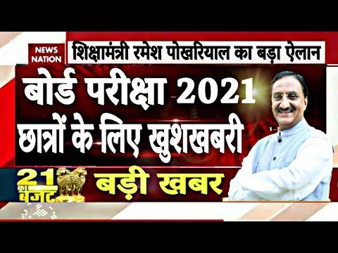 बोर्ड परीक्षा 2021 को लेकर शिक्षामंत्री रमेश पोखरियाल की बड़ी घोषणा/Board Exam 2021 News/10th U0026 12th