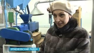 В Ермекеевском районе налажено производство подсолнечного масла и муки