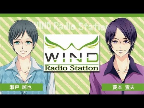 Wind Radio Station 第8回