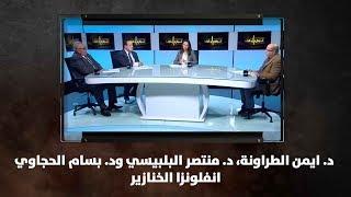 د. ايمن الطراونة، د. منتصر البلبيسي ود. بسام الحجاوي - انفلونزا الخنازير