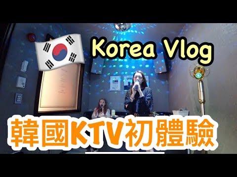 韓國Vlog 🇰🇷原來韓國的KTV長這樣 韓國練歌房初體驗 劉力穎Liying Liu
