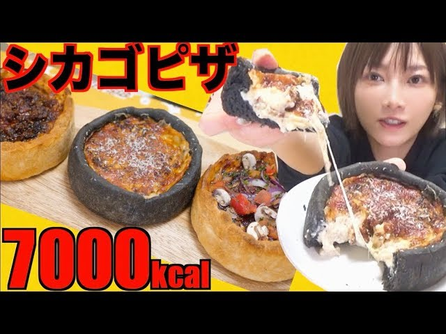 【MUKBANG】 Cheese Flood!! [Chicago Pizza] 3 Kinds [About 7000kcal] [CC Available]