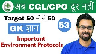 7:00 PM GK ज्ञान by Bhunesh Sir| Important Environment Protocols |Day #53
