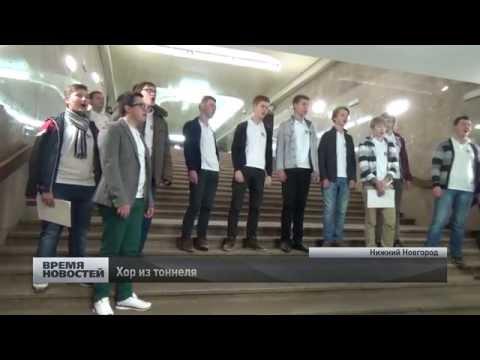 флешмоб Хор в метро прошел В Нижнем Новгороде