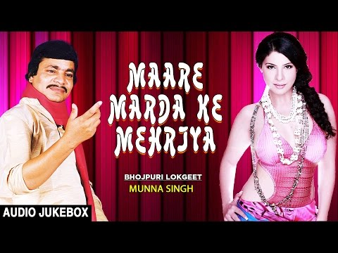 MAARE MARDA KE MEHRIYA | BHOJPURI LOKGEET AUDIO SONGS JUKEBOX | SINGER - MUNNA SINGH |HAMAARBHOJPURI