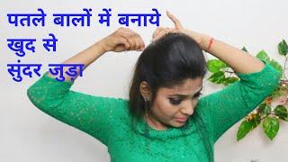 Beautiful Bun Hairstyle For Summer|खुद से बनाये new सुंदर जूड़ा शादी पार्टी के लिए| #buntrick #हिंदी