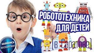 Робототехника для детей в Саратове [0+]