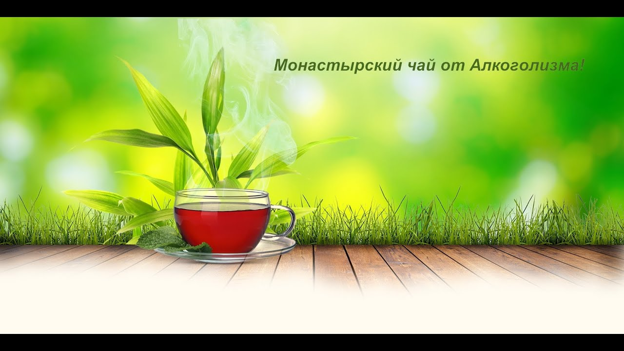 Кто пил монастырский чай от алкоголизма