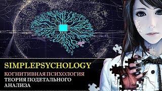 Когнитивная психология восприятия #28. Теория подетального анализа и нейроны детекторы.