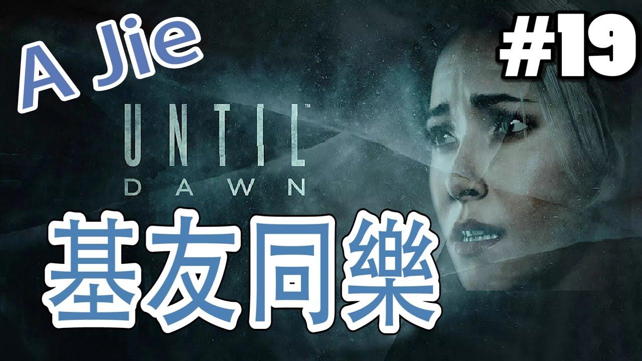 【A Jie】第一週目大結局!!|直到黎明Until Dawn#19 - YouTube