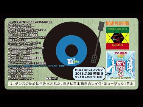 ヤバ歌謡3 NONSTOP DJ MIX 音頭編~Mixed By DJフクタケ