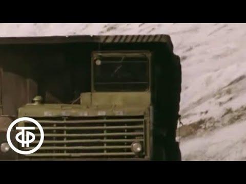 Мирный (1980)